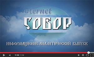 Информационно-аналитический выпуск Интернет-Собора, №46 (ВИДЕО)